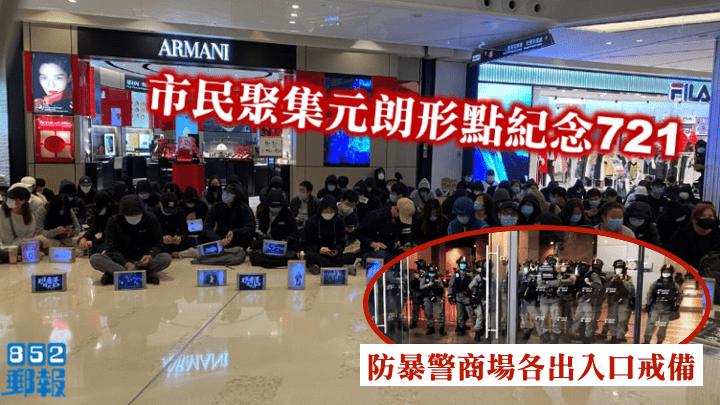 【7.21】示威者元朗聚集 10人違「禁聚令」收告票