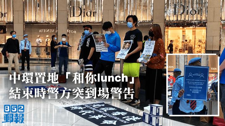 網民再發起「和你Lunch」活動