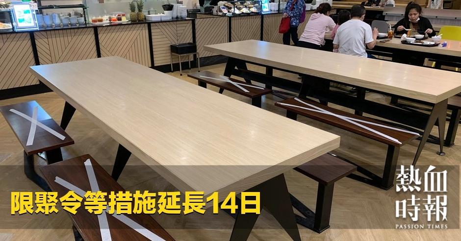 林鄭月娥宣布限聚令等延長14日