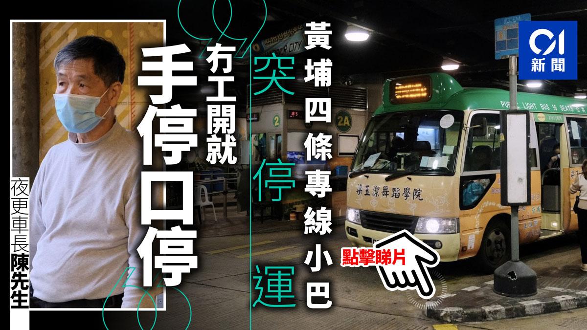 黃埔專線小巴2及2A線獲新營辦商接手繼續營運