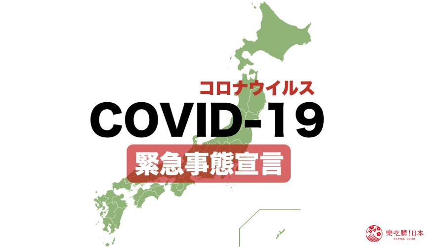 日本緊急事態下星巴克關閉全國半數以上分店百貨商場食店齊休