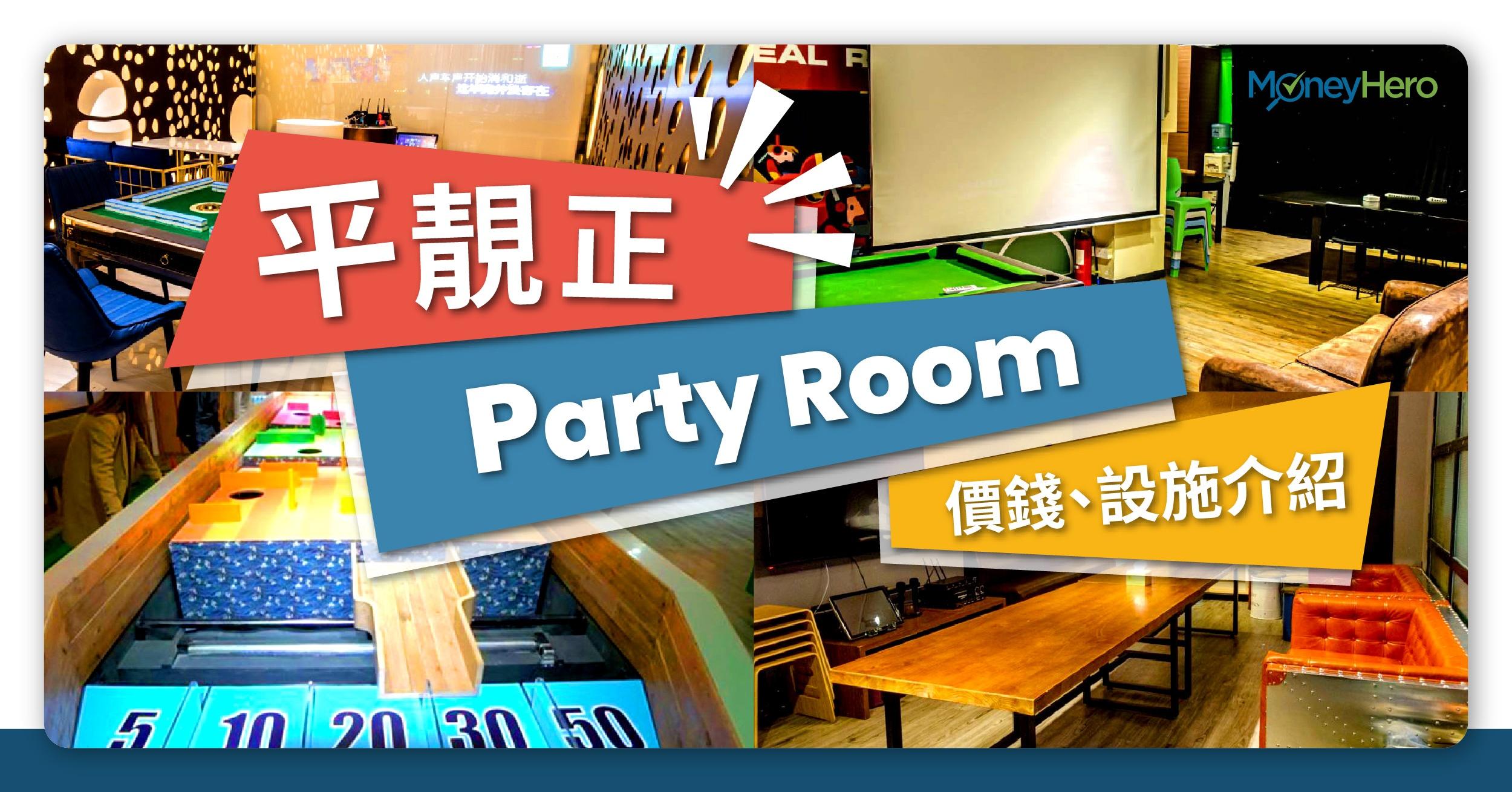 「邊爐群組」觀塘Party Room結業 店東變賣傢俬電器