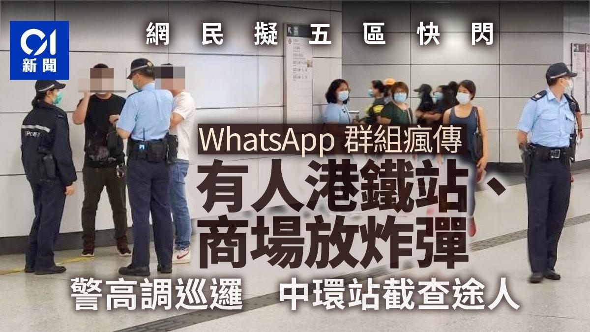 五一勞動節|WhatsApp群傳有人港鐵站放炸彈 警中環站截查途人