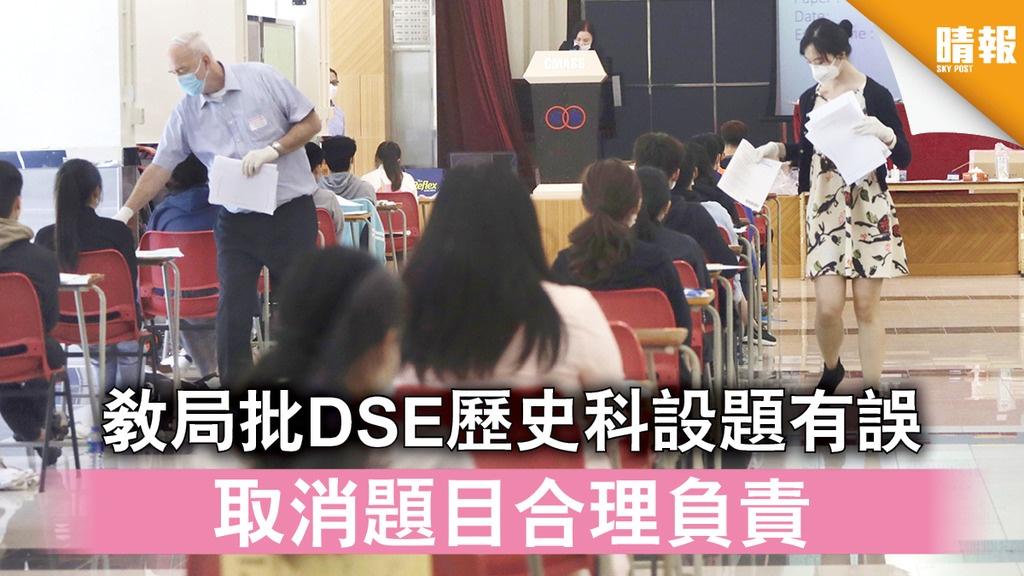 教育局重申要求取消文憑試歷史科題目 絕非政治干預