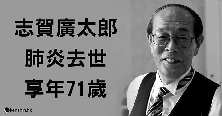 志賀廣太郎因肺炎去世享年71歲,41歲入行晚年發光發亮