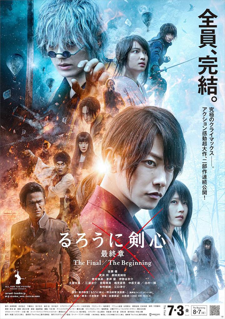 《浪客劍心 最終章》宣佈延期一年上映佐藤健祈望大家健康入場
