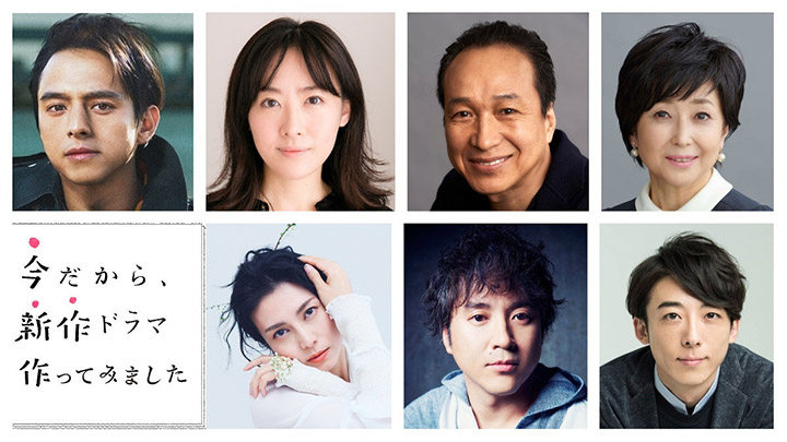 NHK反傳統拍攝「遙距日劇」柴崎幸室剛高橋一生疫情中交換身體
