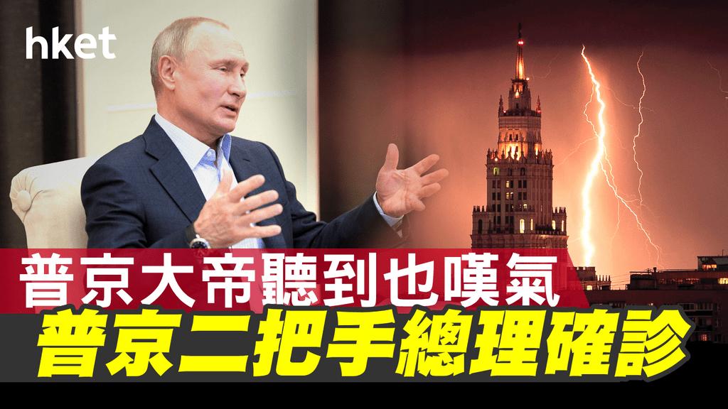 俄羅斯總理米舒斯京確診 第一副總理暫代職務