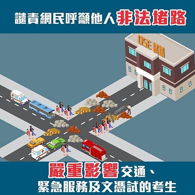 網民號召DSE期間堵路 警嚴厲譴責