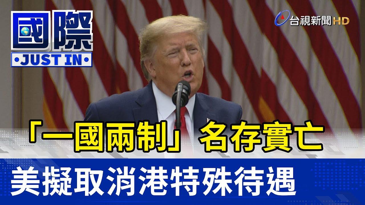 美取消港特殊待遇 香港美國商會:令人悲傷的一天