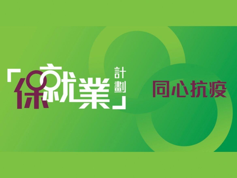 【保就業】林鄭:下周公布已領取補貼僱主名單