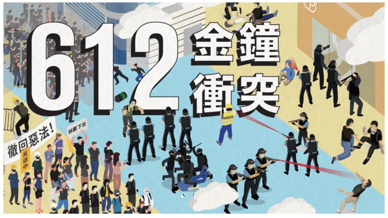 【6.12一周年】警昨拘捕43人 涉傷人及非法集結等