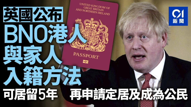 英首相稱向300萬可申請BNO港人 提供入籍途徑