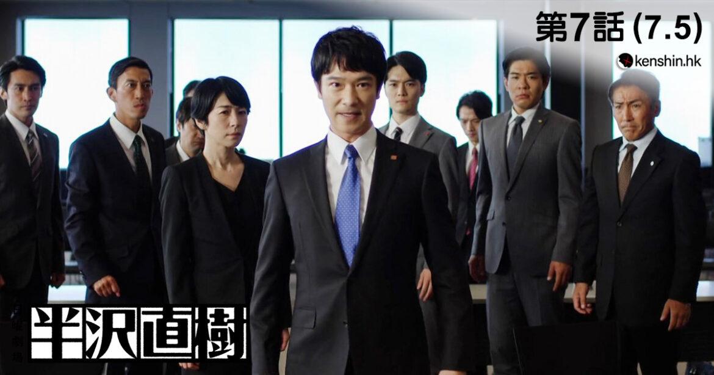 《半澤直樹2》第7話 (7.5分)