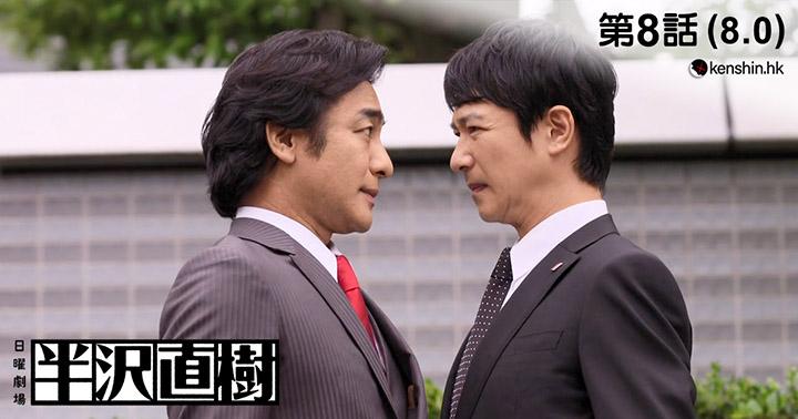 《半澤直樹2》第8話 (8.0分)