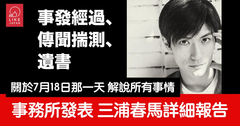 三浦春馬所屬事務所 發表四十九日詳細報告:講述7月18日當日情況