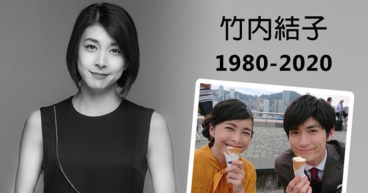 竹內結子死亡終年40歲「笑顏女王」疑因產後憂鬱走上絕路