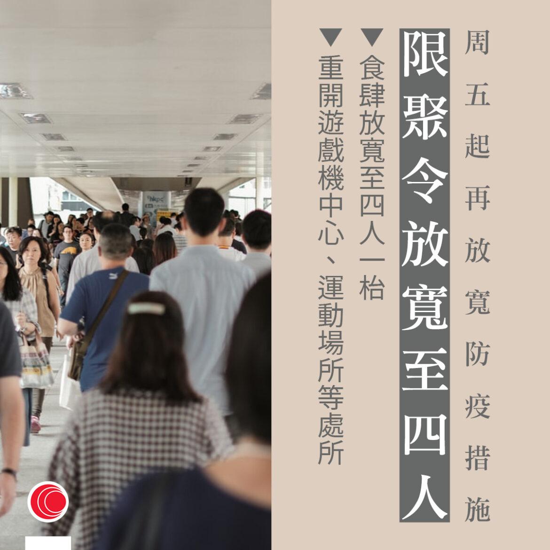 商經局局長邱騰華預告若疫情受控,冀9.18撤銷主題公園社交距離限制、重開會議展覽等商貿活動。