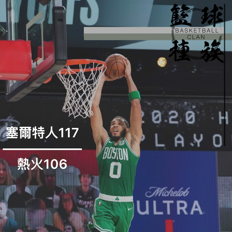 20200920 NBA季後賽東決 G3