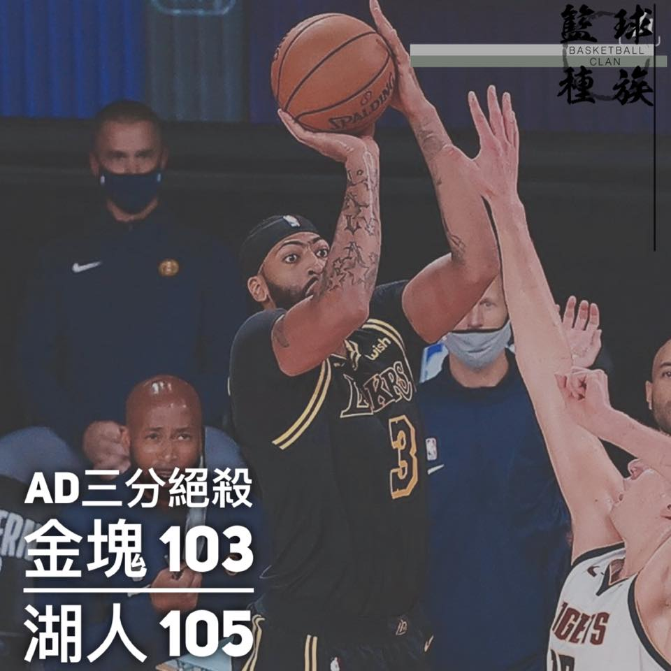 20200921 NBA季後賽西決 G2