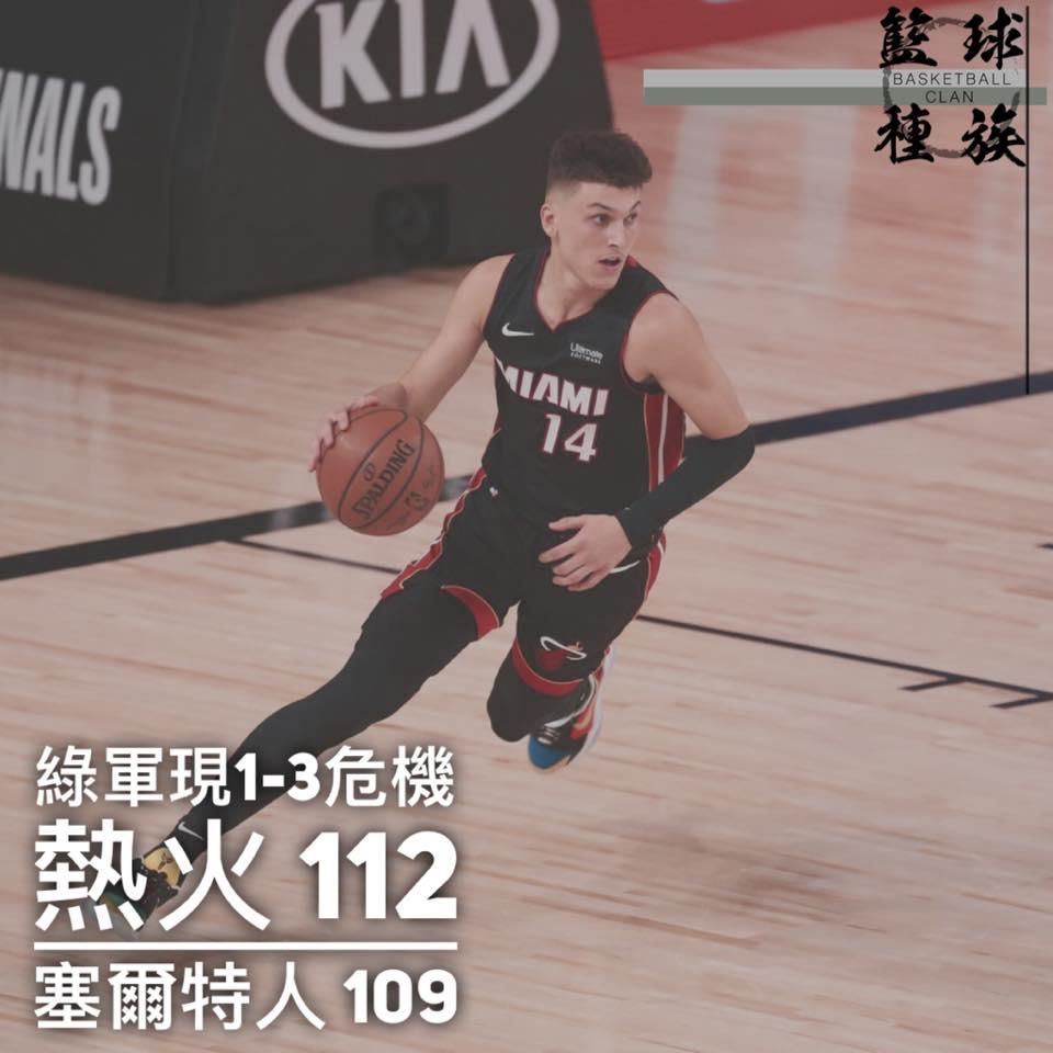 20200924 NBA季後賽東決 G4