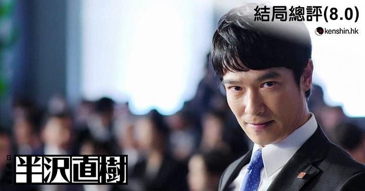 《半澤直樹2》第10話 (8.0分) + 總評 (8.0分)
