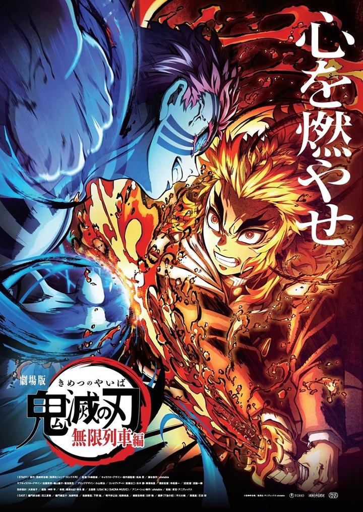 《鬼滅之刃》10日破100億創紀錄!杏壽郎VS猗窩座新海報公開