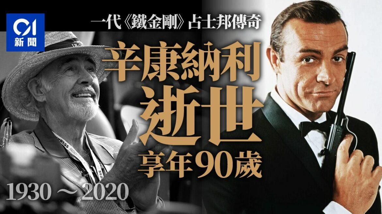 第一代007辛康納利逝世 享年90歲