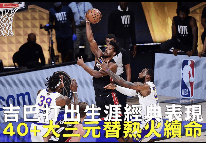 201005 NBA 2020 Final G3