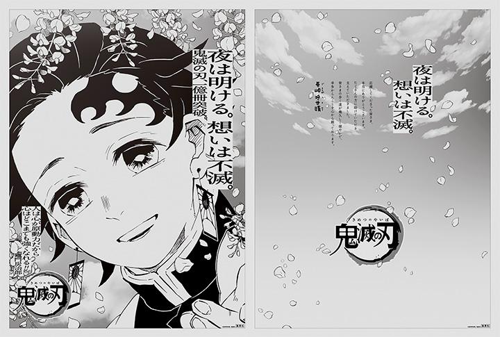 《鬼滅之刃》漫畫最終卷日本5大報章賣20頁全版廣告史無前例