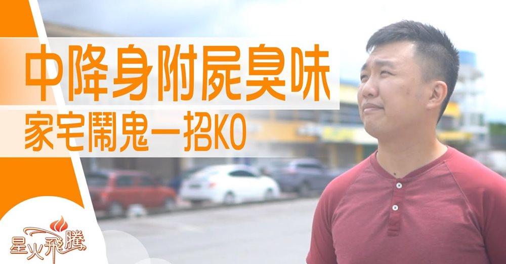 【生命故事】黃宏揚《破降耶利米》星火飛騰 522