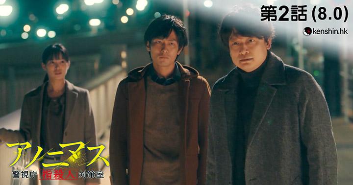 《匿名者~警視廳「指殺人」對策室》第2話 (8.0分)