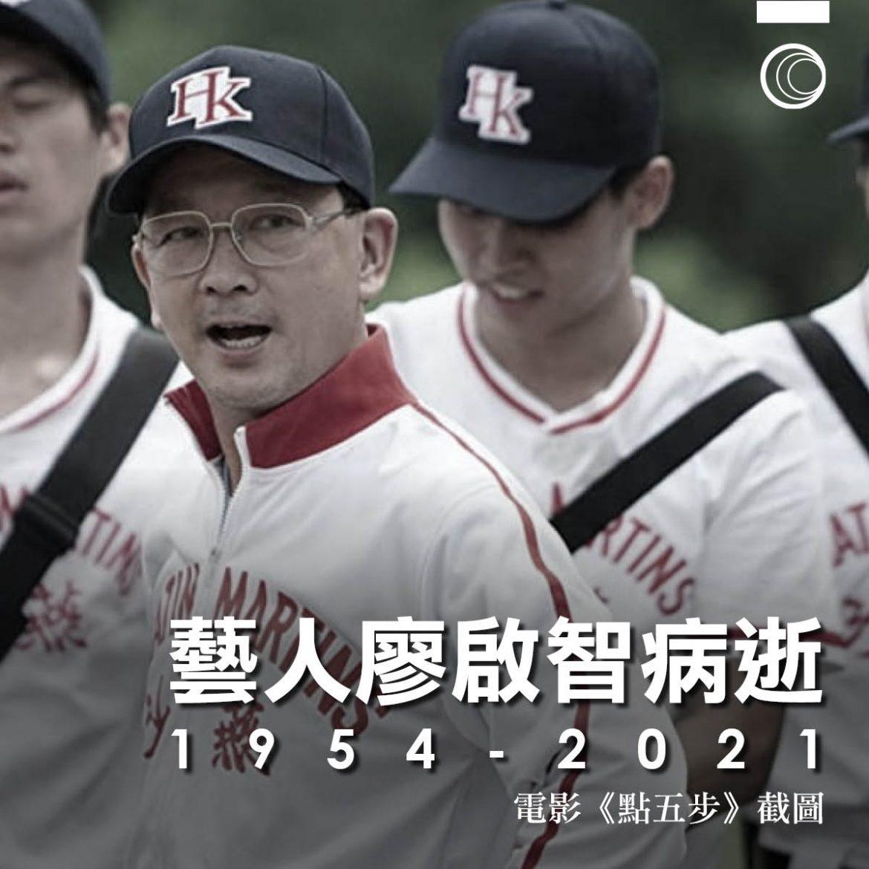 廖啟智不敵胃癌病逝 終年66歲