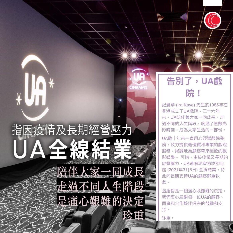 UA Cinemas 即日起全線結業:經營壓力不斷增加 生存空間萎縮
