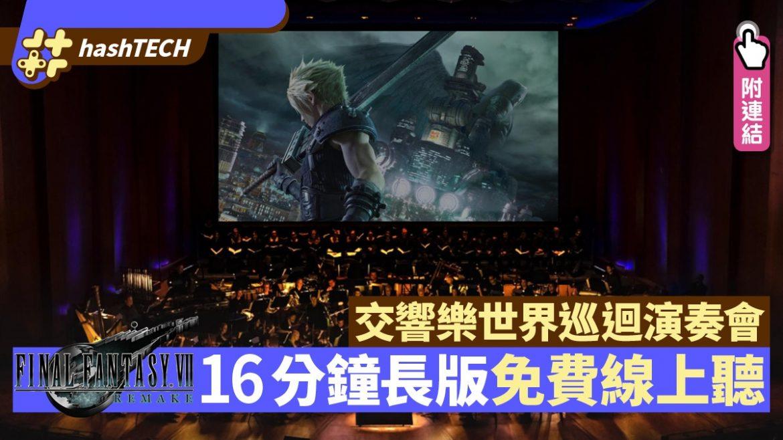 FINAL FANTASY VII REMAKE Orchestra World Tour Trailer