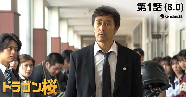 《龍櫻2》第1話 (8.0分)