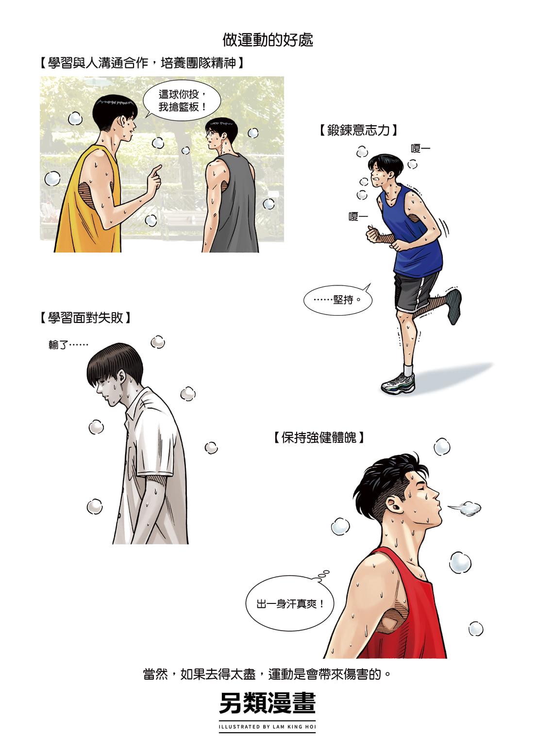 做運動有益身心!