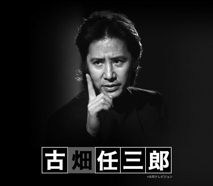 田村正和逝世享年77歲 重溫他古畑任三郎及時代劇巨星之路