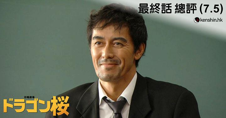 《龍櫻2》第10話 (7.5分) + 總評 (7.5分)