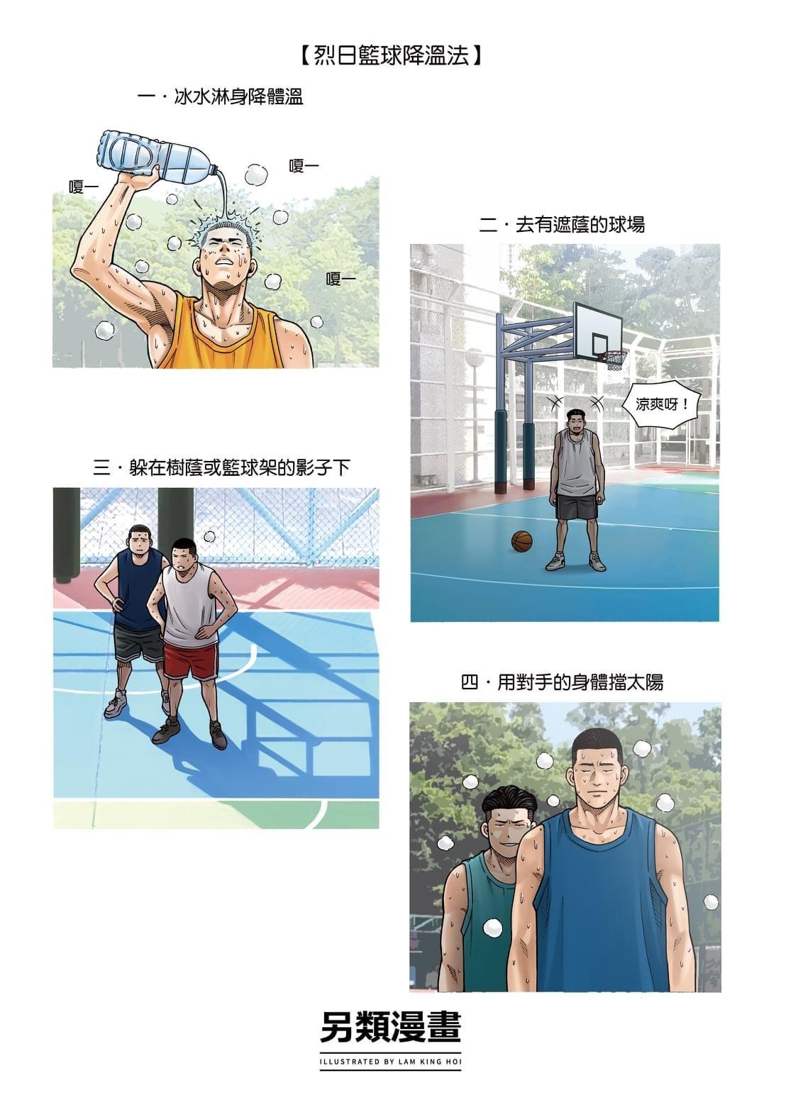 NBA Comic #2