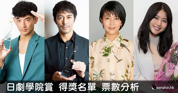 第108屆日劇學院賞 得獎名單及票數分析 龍櫻大豆田成大贏家
