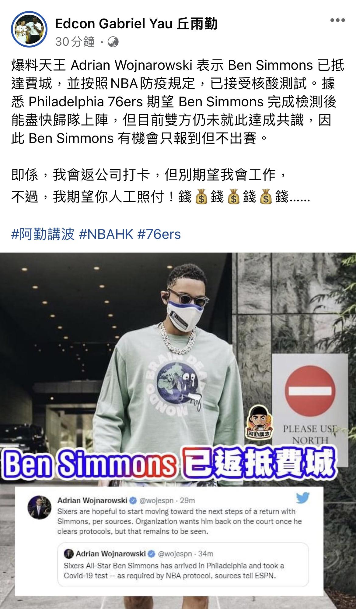 Ben Simmons這場鬧劇
